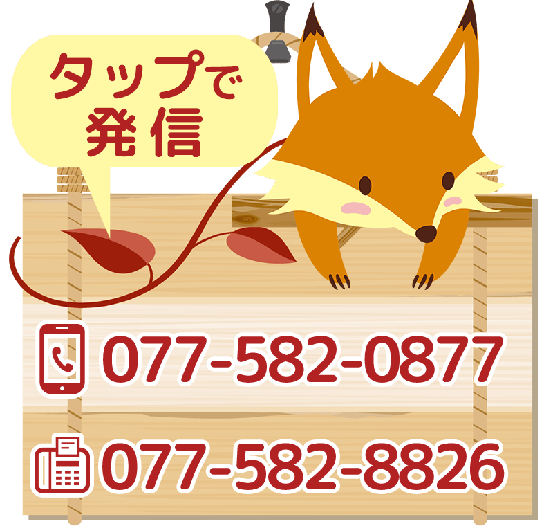 TEL:077-582-0877 FAX:077-582-8826